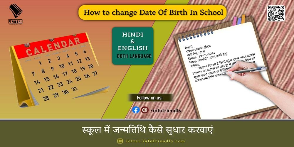 Kaise school mein date of birth ko badle