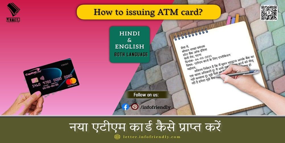 How to write an application for new ATM Card?