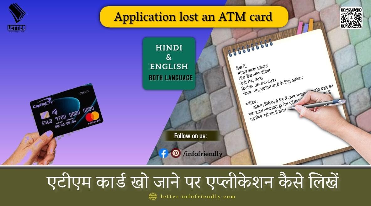 एटीएम कार्ड खो जाने पर एप्लीकेशन कैसे लिखें
