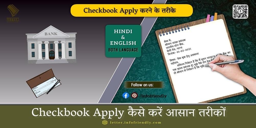 Checkbook Apply कैसे करें